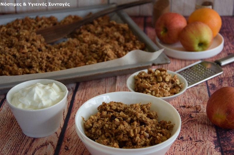 γκρανόλα μηλόπιτα