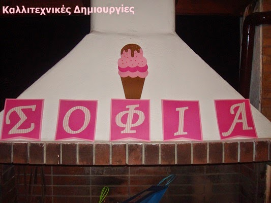 πάρτι με θέμα το παγωτό