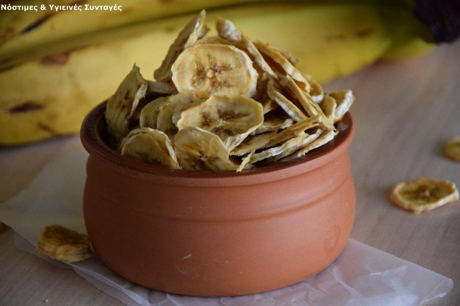 τσιπς μπανάνας 2