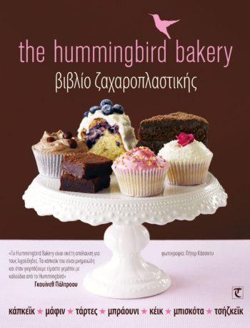 hummingbird-bakery-βιβλίο-ζαχαροπλαστικής1 (1)
