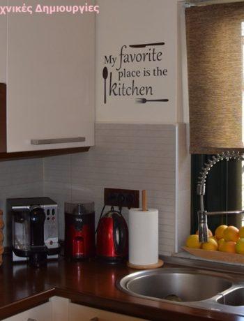 διακόσμηση κουζίνας με αυτοκόλλητα