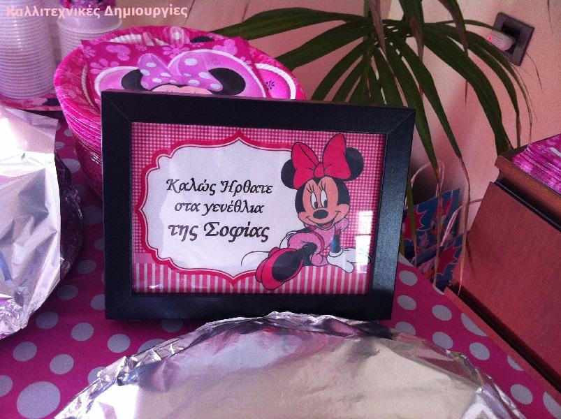 παρτι με θέμα τη Minnie 9