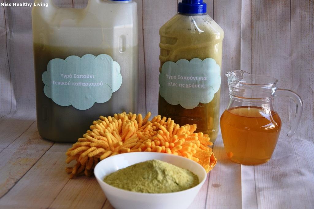 υγρό πράσινο σαπούνι για όλες τις χρήσεις 4