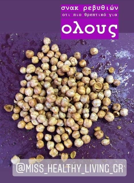 αλμυρό σνακ με λίγς θερμίδες ρεβίθια