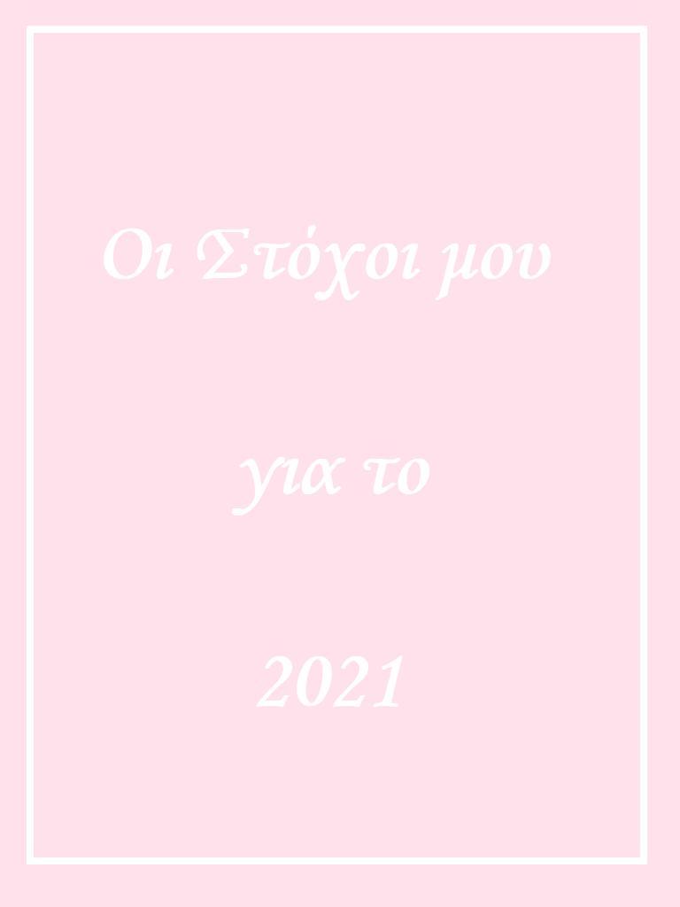 οι στόχοι μου για το 2021